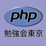 第104回 PHP勉強会に参加しました!